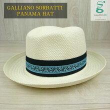 GALLIANOSORBATTIパナマハットイタリア製つば広中折れ帽(送料無料ギフトラッピングプレゼントおしゃれ帽子夏帽子)カラー白ホワイト