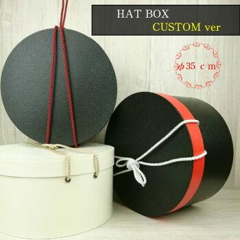 HatBoxハットボックスカスタムコード丸箱保管箱帽子収納箱ギフトプレゼントサイズφ35cm[カラー]BLACKBLACK×REDWHITE