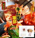 手作りキムチ『キムチ革命』メール便送料無料 樽の味 キムチ