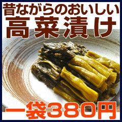 昔ながらの高菜漬け!今ではほんとうにめずらしい乳酸発酵の高菜漬け!もちろん無添加です。乳...