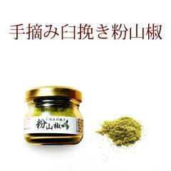 山椒の本場、和歌山の山奥でつくられた極上のぶどう山椒です。市販品との別格の違いにビックリ...