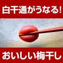 『みちばあちゃんの梅干し「しそ梅」』【樽の味】【無添加】【塩...