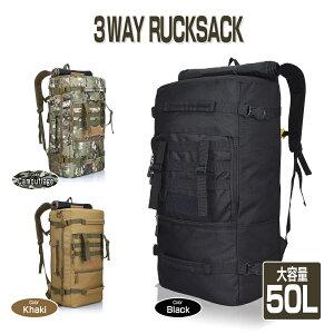 リュックサック 50L リュック大容量 3WAY 多ポケット 防水耐震 海外旅行 多機能 アルパインパック ミリタリーリュック バックパック