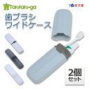 携帯用 歯ブラシケース 2個 セット ワイドケース 歯ブラシ