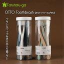 【送料無料】 【Tarutaru-ga】 OTTO Toothbrash ブラシキャップ付き 8本セット 歯ブラシ 家庭用