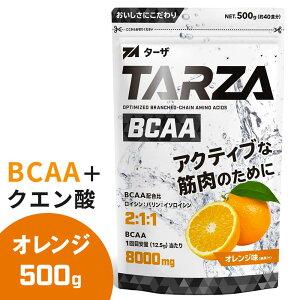 ターザBCAAクエン酸パウダー500gオレンジ