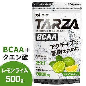 ターザBCAAクエン酸パウダー500gレモンライム