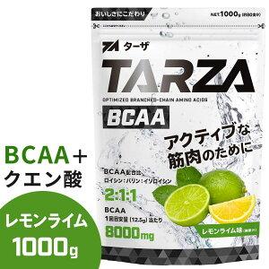 ターザBCAAクエン酸パウダー1kgレモンライム