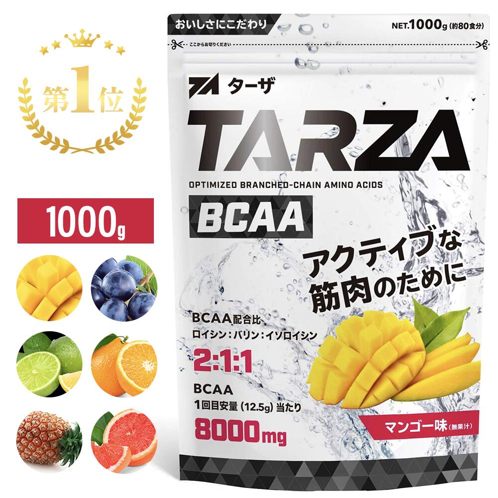【楽天ランキング第1位】TARZA(ターザ) BCAA パウダー 1kg 国産 マンゴー グレープ レモンライム オレンジ パイナップル ピンクグレープフルーツ 風味 分岐鎖アミノ酸 サプリメント画像