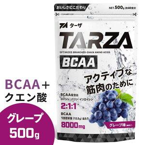 ターザBCAAクエン酸パウダー500gグレープ
