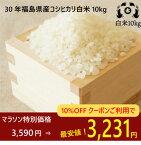 ふくしまプライド。【10%OFFクーポン対象】平成30年度福島県産 太三郎米コシヒカリ白米10kg(5kg×2袋)送料無料 米