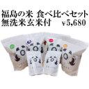 福島の米食べ比べセット【ギフト】【お歳暮】【プレゼント】【t...