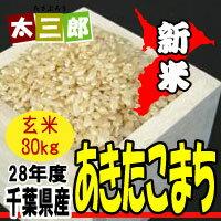 千葉県産 あきたこまち 玄米30kg