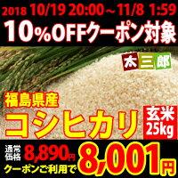 平成29年度 福島県産 コシヒカリ 玄米25kg又は白米22.5kg 送料無料 米