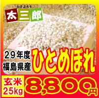 平成29年度福島県産ひとめぼれ玄米25kg又は白米22.5kg送料無料米
