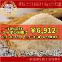 平成30年度 福島県産 コシヒカリ 米 20kg(5kg×4袋)送料無料 米【HLS_DU】