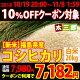 【新米】平成30年度 福島県産コシヒカリ 米20kg(5kg×4袋)