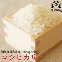 平成30年度福島県産太三郎米コシヒカリ白米10kg(5kg×2袋)送料無料米