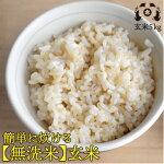 平成30年度福島県産簡単に炊ける無洗米玄米5kg【HLS_DU】10P01Mar15