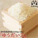 30年度 福島県産「ゆうだい21」白米10kg(5kg×2袋)送料無料 【数量限定】