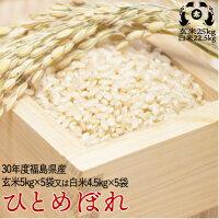 新米平成30年度福島県産ひとめぼれ玄米25kg又は白米22.5kg送料無料米