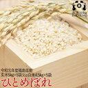 令和元年度 福島県産 ひとめぼれ 玄米25kg又は白米22.5kg 送料無料 米