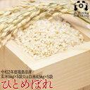 令和2年度 福島県産 ひとめぼれ 玄米25kg又は白米22.5kg