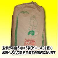 平成29年度福島県産ひとめぼれ玄米25kg又は白米22.5kg【送料無料】