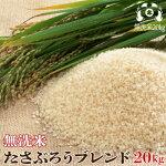 新米お米20kgブレンド米無洗米送料無料10kg×2