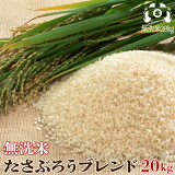 【無洗米】たさぶろうブレンド20kg(10kg×2袋入)