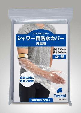 腕専用シャワーカバーミトン型カバー30枚と必要パーツ全部入りパックM23