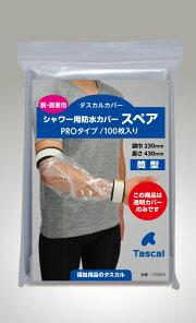 タスカルカバー腕・脚兼用シャワー用防水カバースペアホームタイプ100枚入T23S10