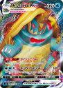 ポケモンカード ムゲンゾーン カジリガメVMAX pokemon card game