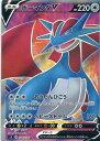 ポケモンカード ムゲンゾーン ボーマンダーV SR pokemon card game