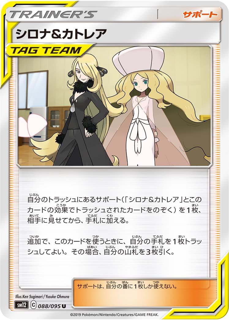 ファミリートイ・ゲーム, カードゲーム  pokemon card game