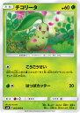 ポケモンカード 超爆インパクト チコリータ pokemon card game