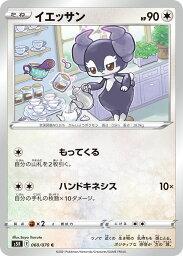 ポケモンカード 連撃マスター イエッサン pokemon card game