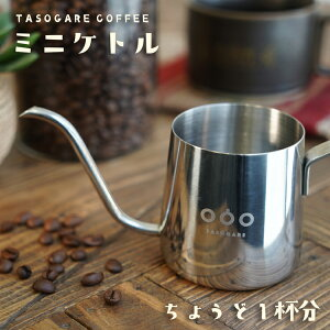 ちょうどいいミニケトル! タソガレコーヒー 珈琲 ケトル 細口 スリムノズル ドリップ ステンレス コーヒー用 コーヒードリップ かわいい バリスタ カフェ あす楽