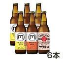 門司港地ビール6本セット