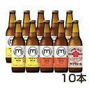 ★家飲み応援★今だけ送料無料★門司港地ビール10本セット