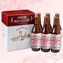 大正時代に醸造されていた九州最古の麦酒を復刻 芳醇で深い味わいで美しい琥珀色が特徴のサクラビール 6本セット
