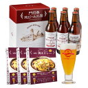 門司港地ビール6本とカレー3個セット(特製ビアグラス付き)