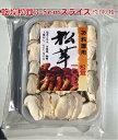 乾燥松茸 3-5スライス 30g (約140枚) 中国産 乾燥松茸 乾燥松たけ 乾燥まつたけ 乾燥 松茸 松たけ まつ...