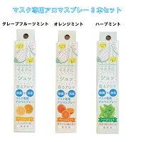 マスク専用のアロマスプレー3本セット(グレープフルーツミント・オレンジミント・ハーブミント)各30ml 除菌 消臭 携帯用