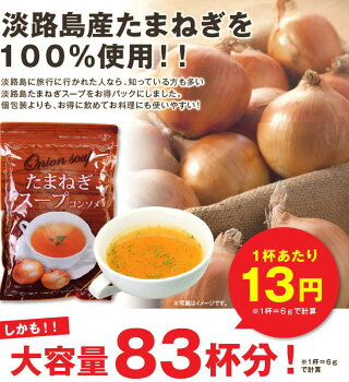 大容量500gたまねぎスープ送料無料淡路島産たまねぎ100%使用500gコミコミ1000円コンソメ調味料としてもご使用いただけます!