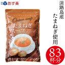 【あす楽発送】【送料無料】淡路島たまねぎスープ500g【大容量約83食分】淡路島産玉ね