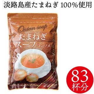 《送料無料》おいし〜いたまねぎスープ淡路島産たまねぎ100%使用500g