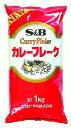 カレーフレーク1kg辛2 S&B カレー 洋風料理 【常温食...