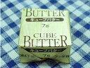 [冷蔵]キューブバター7g×50個入 マリンフードアルミ包材で包まれた直方体(キャラメル)状の...
