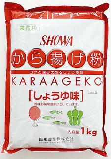 からあげ粉しょうゆ味1kg 昭和 粉 和風調味料 【常温食品】【業務用食材】【10800円以上で送料無料】